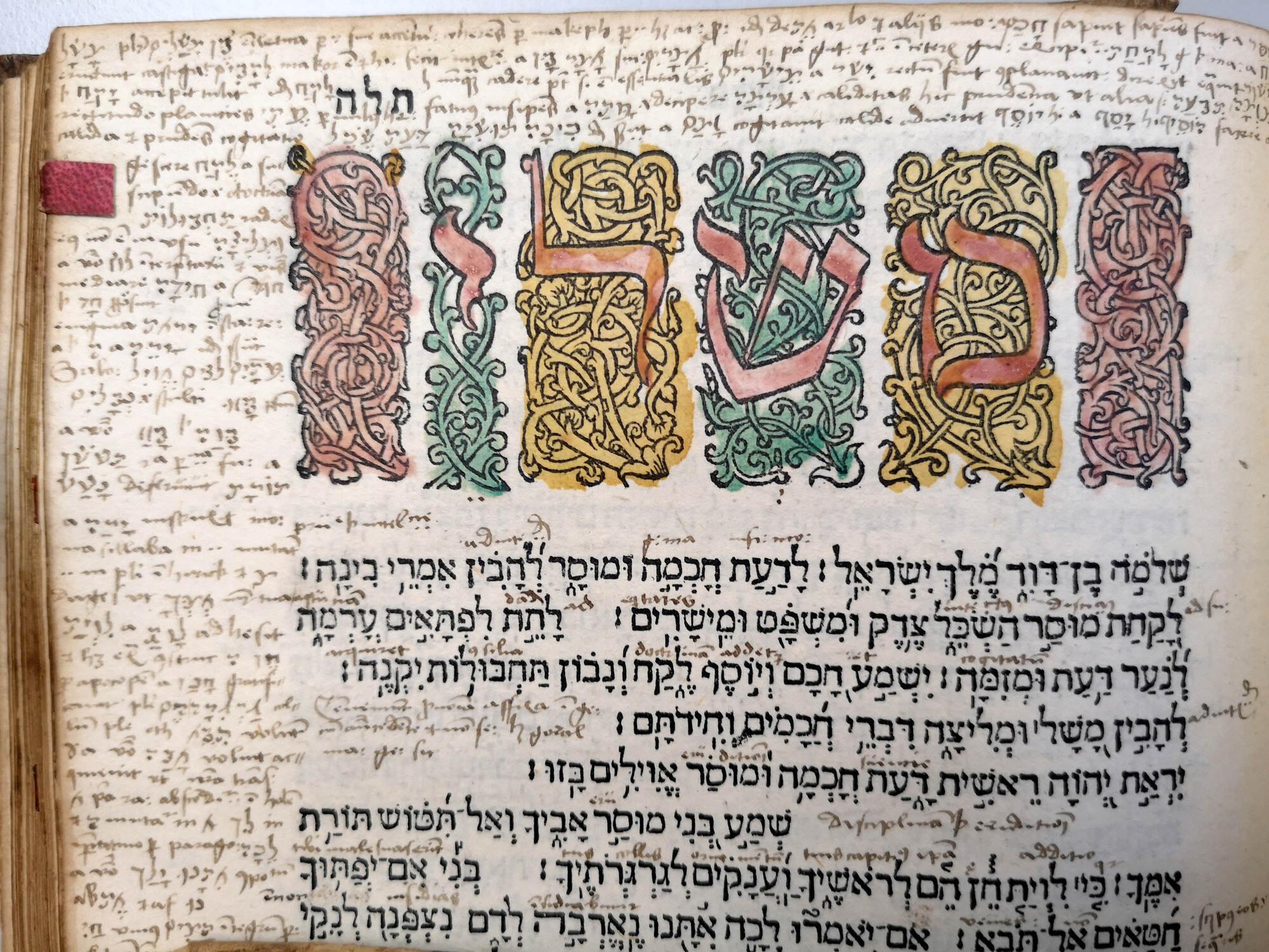 Bibel Auf Hebräisch